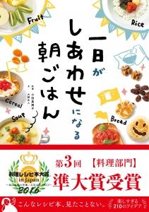 CIM-9784905073192-RGB-レシピ本大賞のコピー