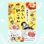 【いま読みたい!注目の新刊】朝ごはんが食べられるようになる魔法の本『ズボラーさんのたのしい朝ごはん』