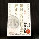 【いま読みたい! 注目の新刊】 めざせ100万円! めざせハワイ! 『ズボラな人でも毎日500円玉が貯まるすごい方法』