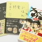 【なんだか気になる「あの人」に会いに】 梅津有希子さん 第4回 甲子園で「だしの本買いました!」と言われたり