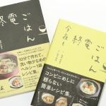 【なんだか気になる「あの人」に会いに】 梅津有希子さん  第1回 「『終電ごはん』って本を、誰か作ってくれ」とつぶやいた