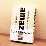 『amazon』11万部突破! 本の内容かいつまんで教えて!第1回