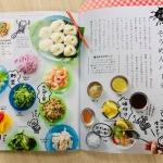 【あの本のつくりかた、教えて!】谷綾子さん第4回「ついに全貌が明らかに!」